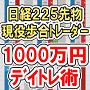 現役歩合トレーダー・90.png