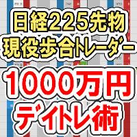 現役歩合トレーダー・200.png