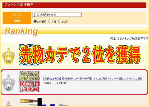 現役歩合トレーダー・先物取引部門・24時間ランキング2位.png